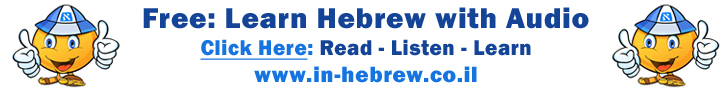 Learn Hebrew with Audio